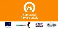 Έναρξη υποβολής αιτήσεων για το Κοινωνικό Παντοπωλείο Δήμου Πάργας