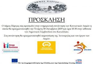 Εκδήλωση Παρουσίασης Κοινωνικών δομών Δήμου Πάργας
