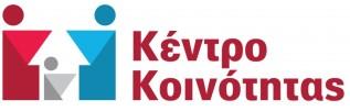 Αιτήσεις κοινωφελούς εργασίας από το Κέντρο Κοινότητας του Δήμου Πάργας