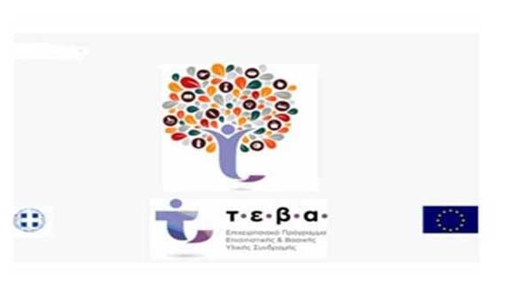 Διανομή τροφίμων δικαιούχων ΤΕΒΑ / FEAD