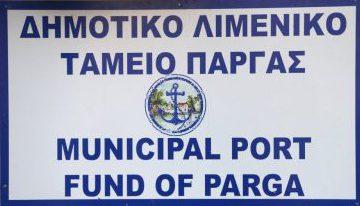 Αιτήσεις παραχώρησης δικαιώματος απλής χρήσης χώρων
