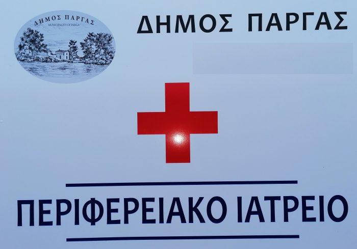 Επαναλειτουργία Περιφερειακών Ιατρείων στον Δήμο Πάργας